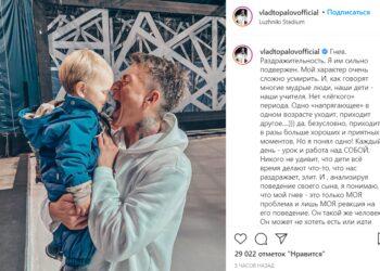 «Не наорать в ответ»: Влад Топалов рассказал об отношениях с сыном